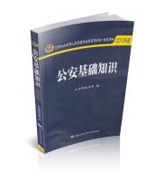 现货公安基础知识(2013年版)公安机关录用人民警察专业科目考试唯一指定用书考试统一命题