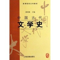 高等院校文科教材:中国古代文学史2