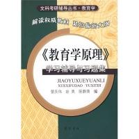 文科考研辅导丛书·教育学:教育学原理学习辅导与习题集