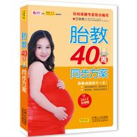 胎教40周同步方案(2015升级版)