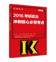 """""""亮剑系列""""2016考研政治理论冲刺核心必背考点"""