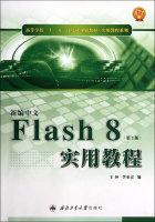 新编中文Flash8实用教程(第2版21世纪高等院校计算机基础教育规划教材)/实用教