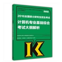 2016全国硕士研究生招生考试计算机专业基础综合考试大纲解析