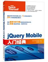jQueryMobile入门经典