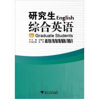 研究生综合英语