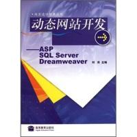 动态网站开发:ASPSQLSeverDreamweaver(网页设计经典应用)(附光盘)