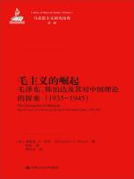 马克思主义研究论库·第1辑:毛主义的崛起(毛泽东、陈伯达及其对中国理论的探索)(1935-1945)