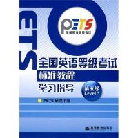 全国英语等级考试标准教程学习指导(第5级)