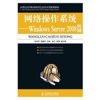 网络操作系统——WindowsServer2008篇刘本军