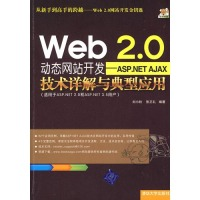 Web2.0动态网站开发——ASP.NETAjax技术详解与典型应用/刘小松,