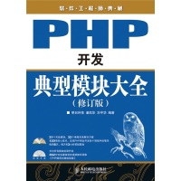 软件工程师典藏:PHP开发典型??榇笕ㄐ薅┌妫ǜ焦馀?张)