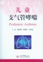 儿童支气管哮喘