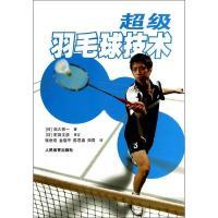 超级羽毛球技术田儿贤一体育书籍