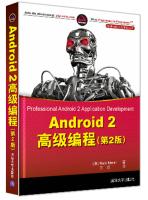 Android2高级编程(第2版)