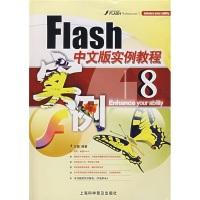 Flash8中文版实例教程