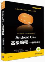 移动开发经典丛书·AndroidC++高级编程使用NDK