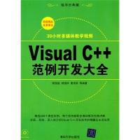 VisualC++范例开发大全(附光盘)