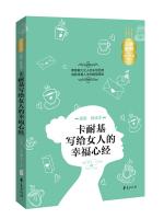人生金书:卡耐基写给女人的幸福心经(插图精读本)