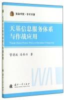 装备学院·学术专著:天基信息服务体系与作战应用