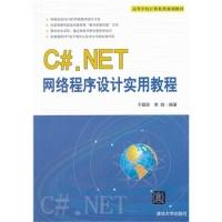 C#NET网络程序设计实用教程