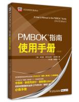 项目管理经典译丛:PMBOK?指南使用手册(第2版)