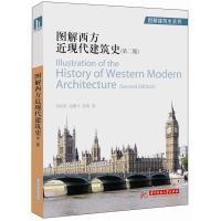 图解西方近现代建筑史(第2版)