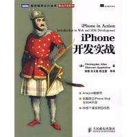 iPhone开发实战