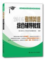 2016年考博英语综合辅导教程/全国多所博士招生院校指定用书