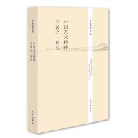 徐复观全集:中国艺术精神·石涛之一研究