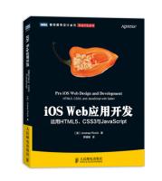 图灵程序设计丛书·移动开发系列:iOSWeb应用开发·运用HTML5、CSS3与JavaScript