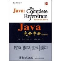 完全手册丛书:Java完全手册(第7版)