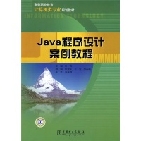 高等职业教育计算机类专业规划教材:Java程序设计案例教程