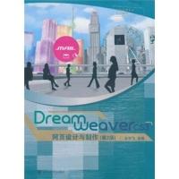 电脑美术专业系列教材:DreamweaverCS3网页设计与制作(第2版)