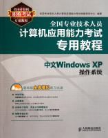 中文WindowsXP操作系统(附光盘全国专业技术人员计算机应用能力考试专用教程)