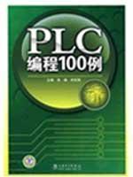 PLC编程100例