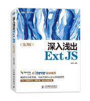 图灵原创:深入浅出ExtJS(第3版)