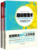 超级整理术(套装共2册)