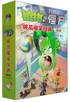 植物大战僵尸:极品爆笑漫画(第3辑套装共5册)