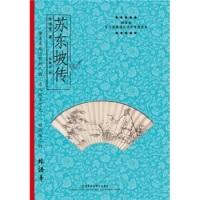 苏东坡传(中文版)