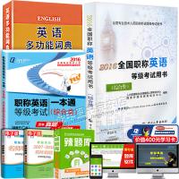 2016职称英语等级考试用书综合类c级教材+王霞词典(可带考场)+试卷3本套