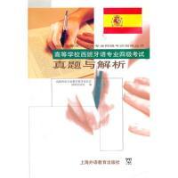 上外社:高等学校西班牙语专业四级考试真题与解析(附光盘)