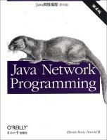 Java网络编程(影印版第4版)
