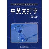 中等职业学校计算机系列教材:中英文打字(第3版)