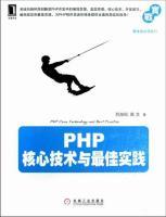 PHP核心技术与实务