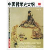 中国哲学史大纲(插图珍藏本)