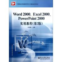 Word2000、Excel2000、PowerPoint2000实用教程(第2版)