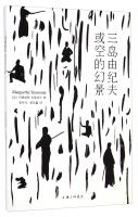 三岛由纪夫:或空的幻景