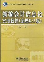 新编会计信息化实用教程(金蝶K/3版)