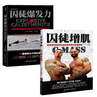 现货囚徒增肌+囚徒爆发力(套装共2册)保罗·威德著畅销健身书籍