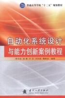 自动化系统设计与能力创新案例教程李宇成等计算机与互联网书籍